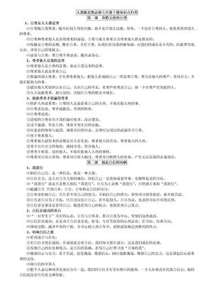 人教版思想品德七年级下册知识点归类.doc