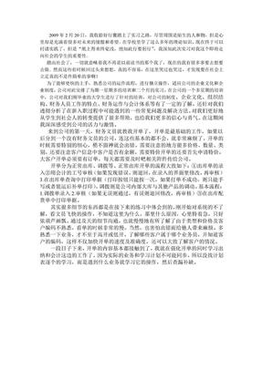 会计实习报告2.doc