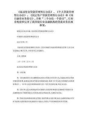 三个办法一个指引(流动资金贷款管理暂行办法).doc