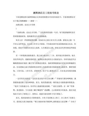 鹏辉酒店员工绩效考核表.doc