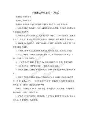 干部廉洁从业承诺书(范文).doc