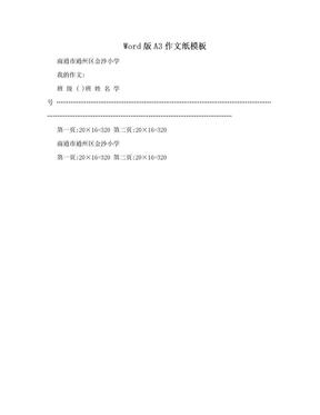 Word版A3作文纸模板.doc