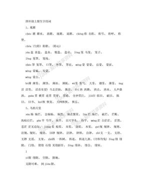 人教版四年级语文上册生字组词附拼音多音字.doc