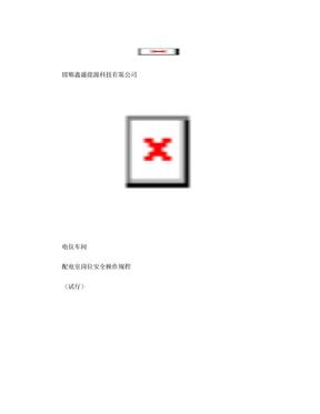 配电室安全技术操作规程.doc