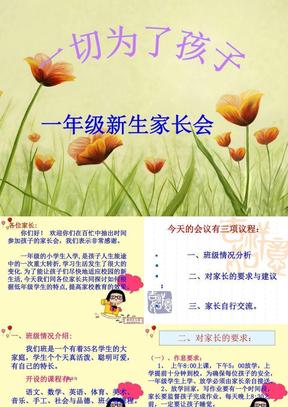 #封江小学一年级第一次家长会(完整).ppt