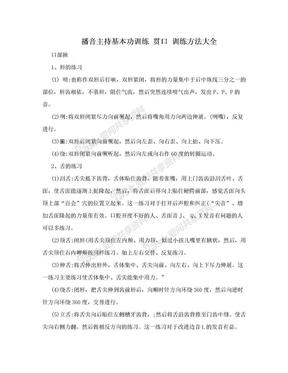 播音主持基本功训练 贯口 训练方法大全.doc