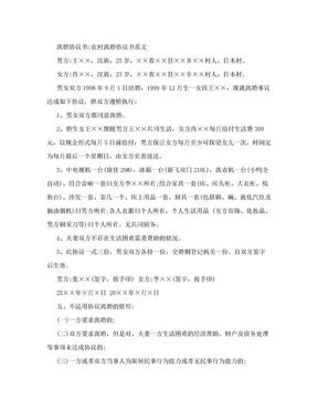 离婚协议书:农村离婚协议书范文.doc