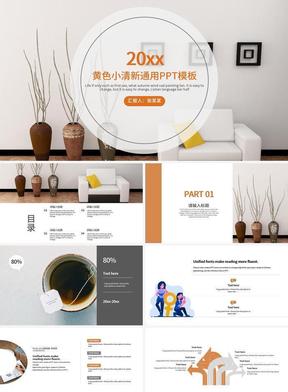 黄色小清新通用PPT模板.pptx