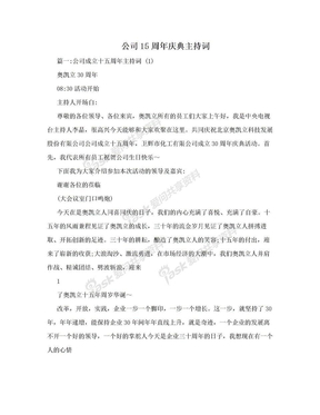 公司15周年庆典主持词.doc
