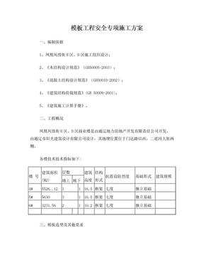 模板工程安全专项施工方案.doc