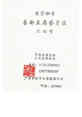 陈昭有玄空秘旨易卦立局些子法上.pdf