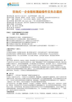 咨询式--企业股权激励操作实务总裁班(何志聪).doc