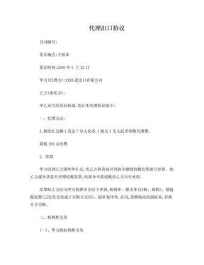 外贸SOHO-最新代理出口协议样本.doc