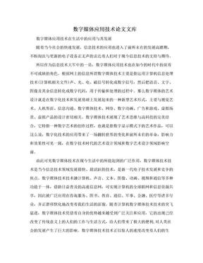 数字媒体应用技术论文文库.doc