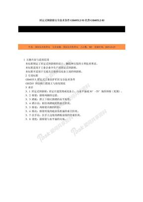 GB4053.2-93(GB4053.2-83)固定式钢斜梯安全技术条件.doc