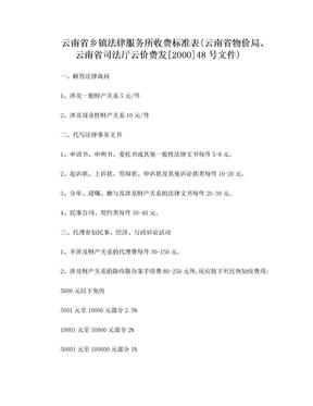 云南省乡镇法律服务所收费标准表.doc
