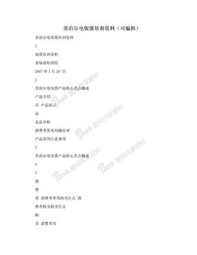 苏泊尔电饭煲培训资料(可编辑).doc