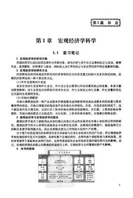 曼昆《宏观经济学》 第6、7版 笔记和课后习题详解.pdf
