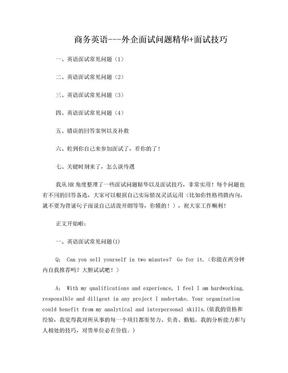 《商务英语---外企面试问题精华 面试技巧》.doc