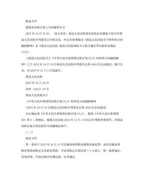 最新刑法修正案九司法解释全文.doc