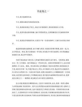 羊皮卷 Word 文档.doc
