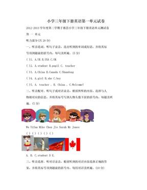 小学三年级下册英语第一单元试卷.doc