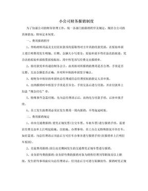 小公司财务报销制度.doc