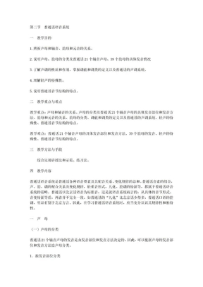 普通话语音系统.doc