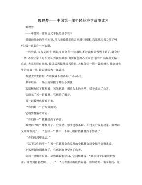 狐狸梦——中国第一部平民经济学故事读本.doc