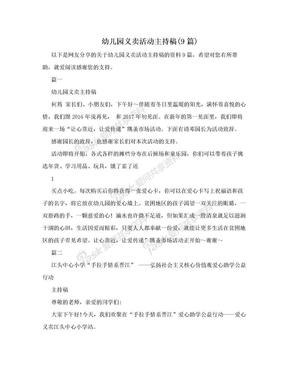 幼儿园义卖活动主持稿(9篇).doc