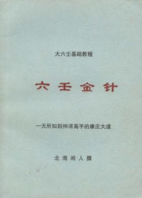 六壬金针 北海闲人.pdf