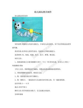 幼儿园玩教具制作.doc