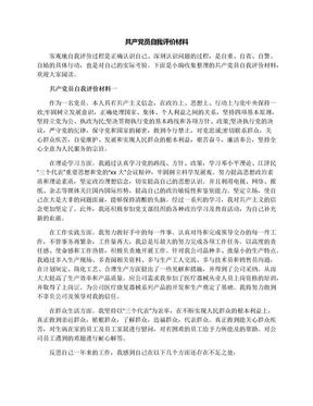 共产党员自我评价材料.docx