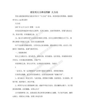 邵发明大力神功图解 大力功.doc