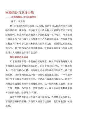 回顾西沙自卫反击战.pdf