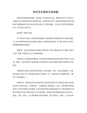 如何发布新闻会新闻稿.doc