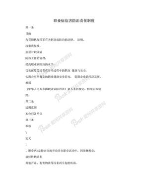 职业病危害防治责任制度.doc