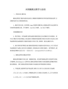 应用随机过程学习总结.doc