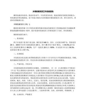 乡镇发展党员工作自查报告.docx