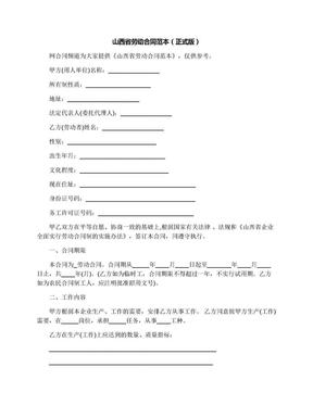山西省劳动合同范本(正式版).docx