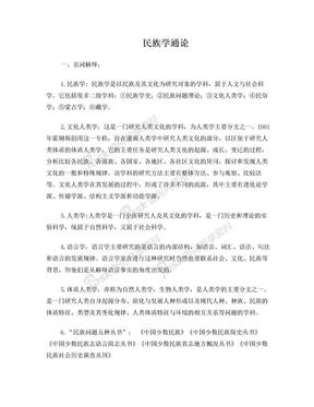 民族学通论(完全版).doc