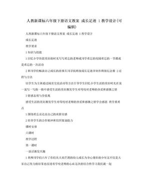 人教新课标六年级下册语文教案 成长足迹 1教学设计(可编辑).doc