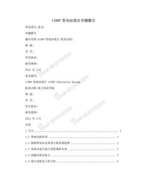 110KV变电站设计开题报告.doc