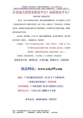2012东恒台灯(宣传单).doc