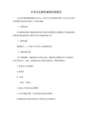 小学音乐课堂调查问卷报告.doc