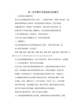 高二化学期中考试质量分析报告.doc