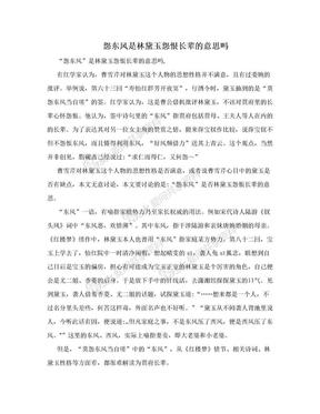 怨东风是林黛玉怨恨长辈的意思吗.doc