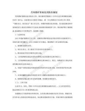 丹凤煤矿职业危害防治规划.doc