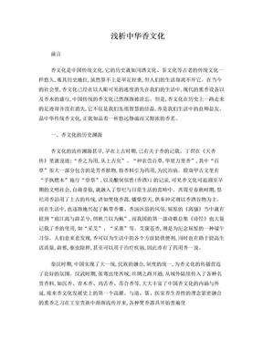 香文化论.doc