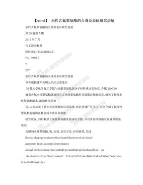 【word】 水性含氟聚氨酯的合成及表征研究进展.doc